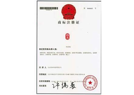 固本商标证书